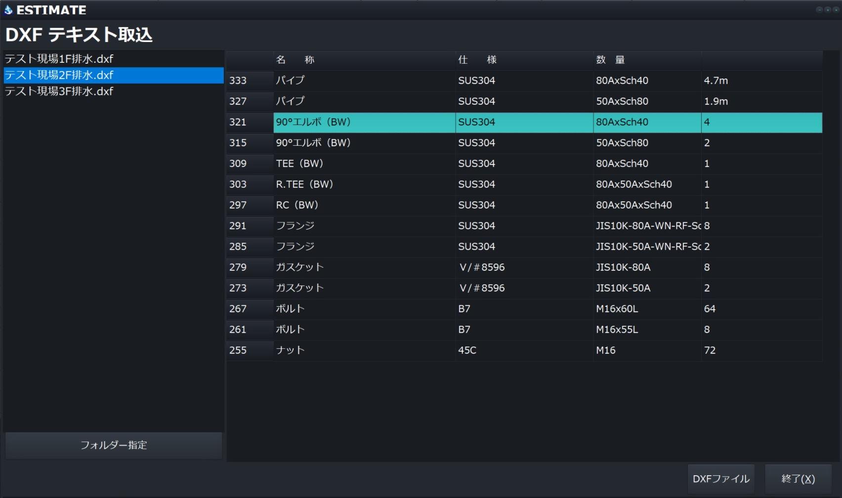 Tfas、DXFファイルの取り込みに対応