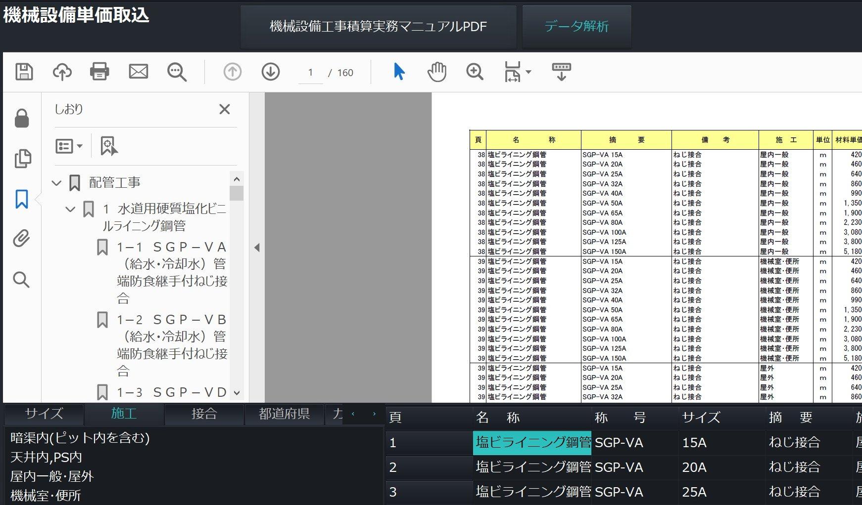 機械設備工事積算実務マニュアル単価PDFの取込に対応