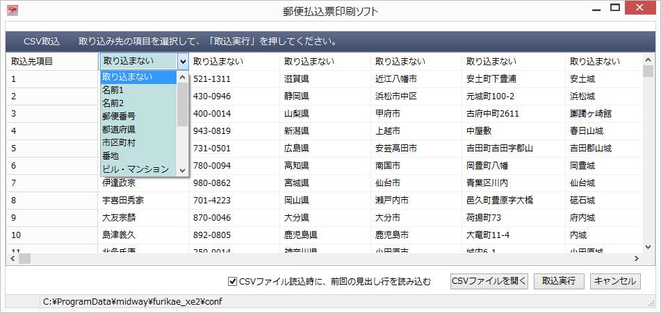 ご依頼人の住所などCSVファイルの取込機能