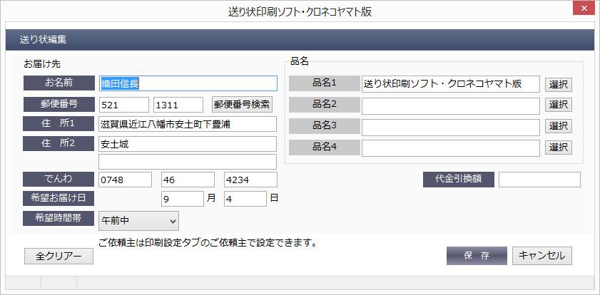 宛名等は、専用の入力画面で一括入力!