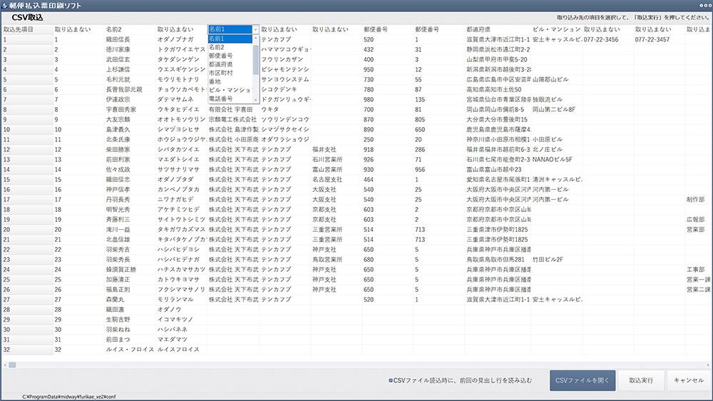 お届け先の住所などCSVファイルの取込機能