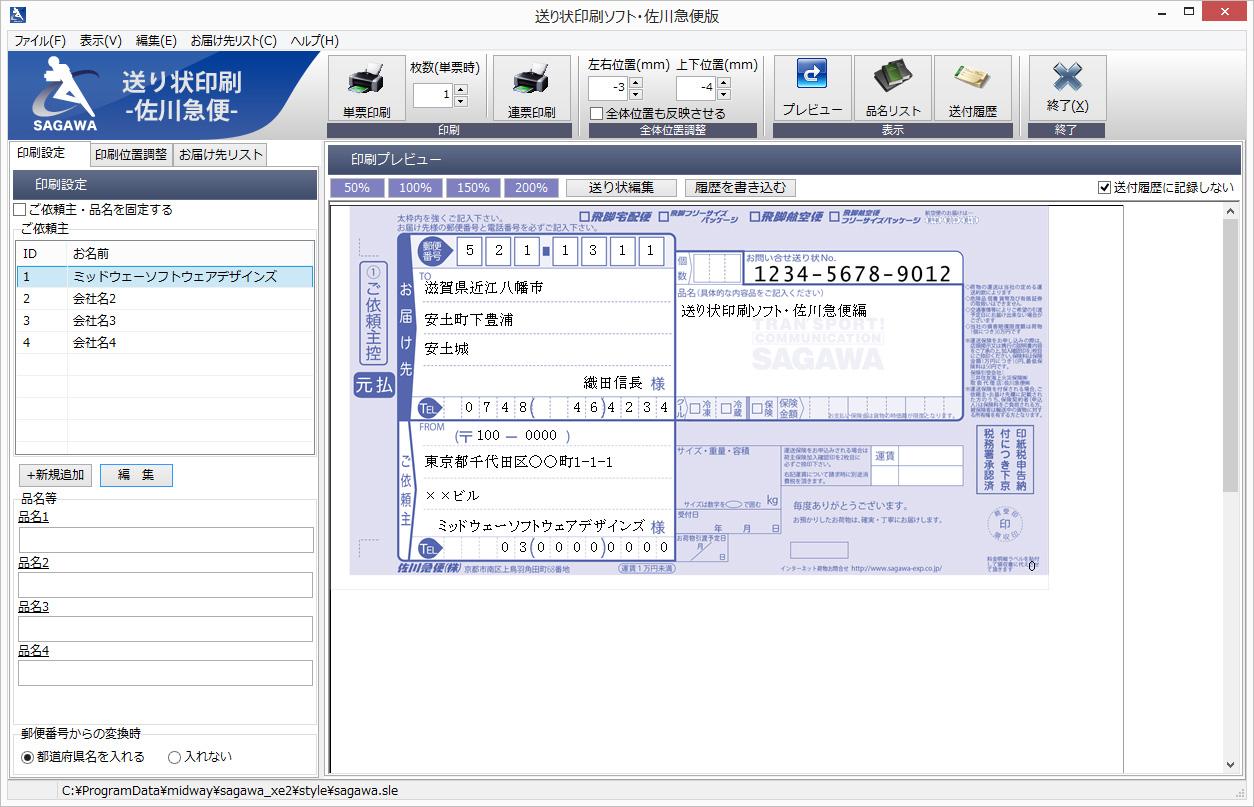 佐川急便の送り状に簡単に印刷できます
